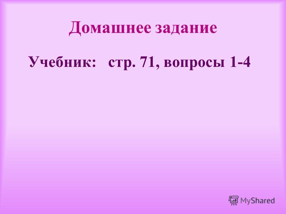 Домашнее задание Учебник: стр. 71, вопросы 1-4