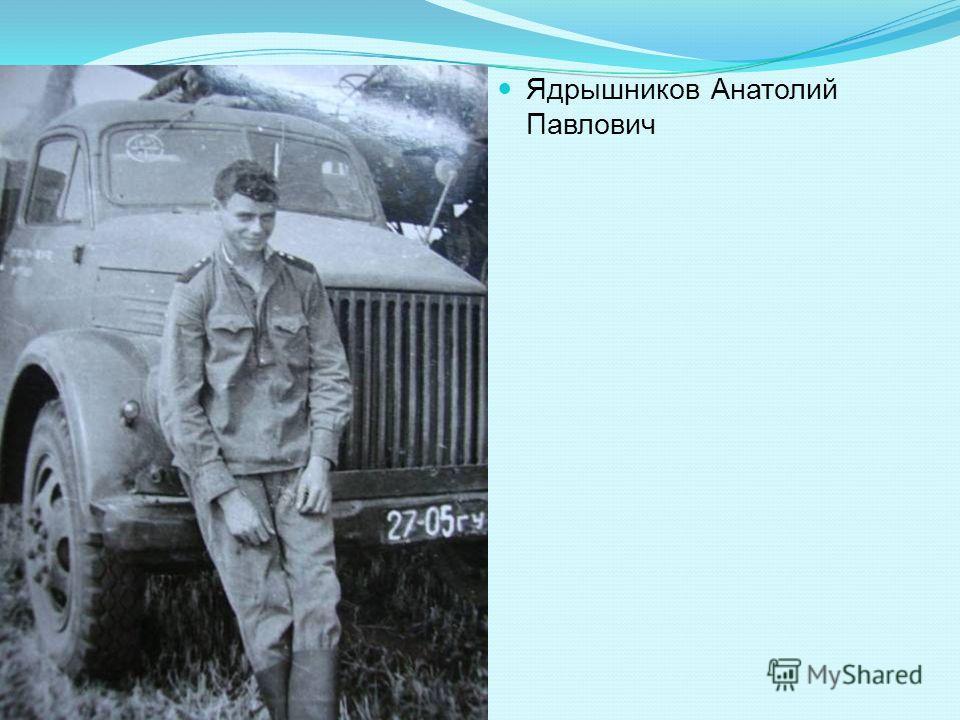 Ядрышников Анатолий Павлович