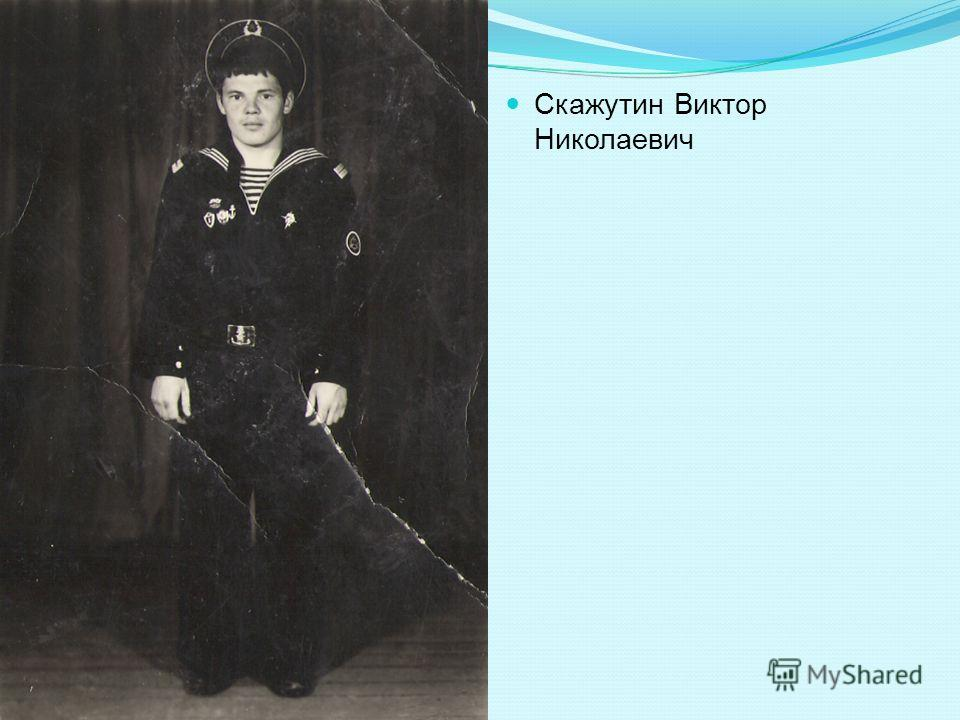 Скажутин Виктор Николаевич