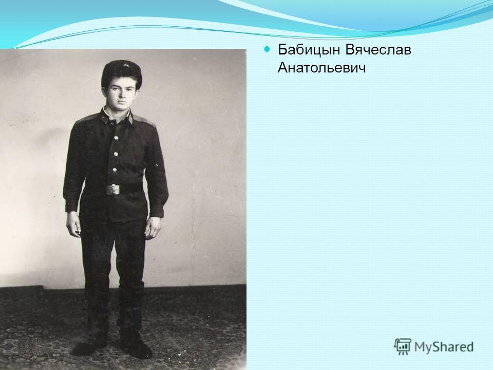Бабицын Вячеслав Анатольевич