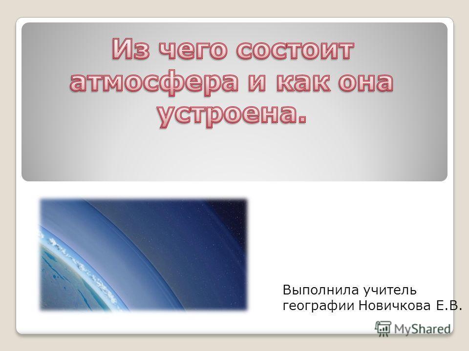 Выполнила учитель географии Новичкова Е.В.