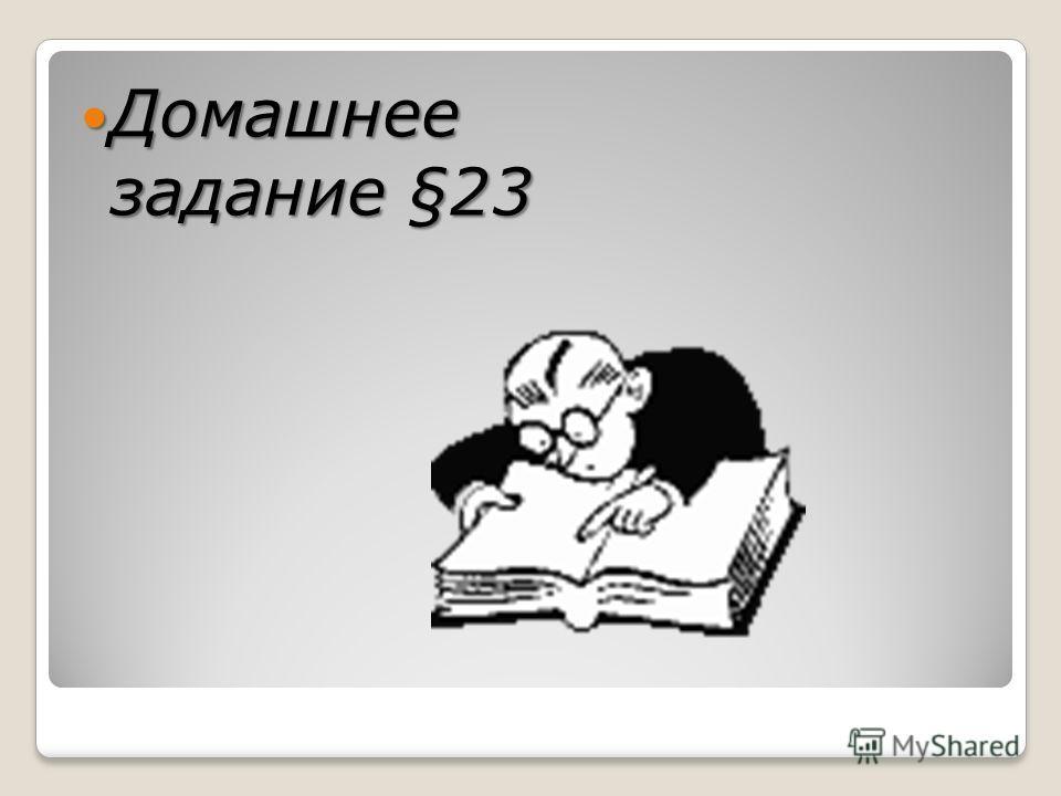 Домашнее задание §23 Домашнее задание §23