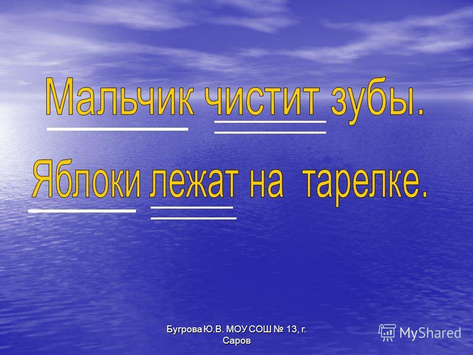 Бугрова Ю.В. МОУ СОШ 13, г. Саров