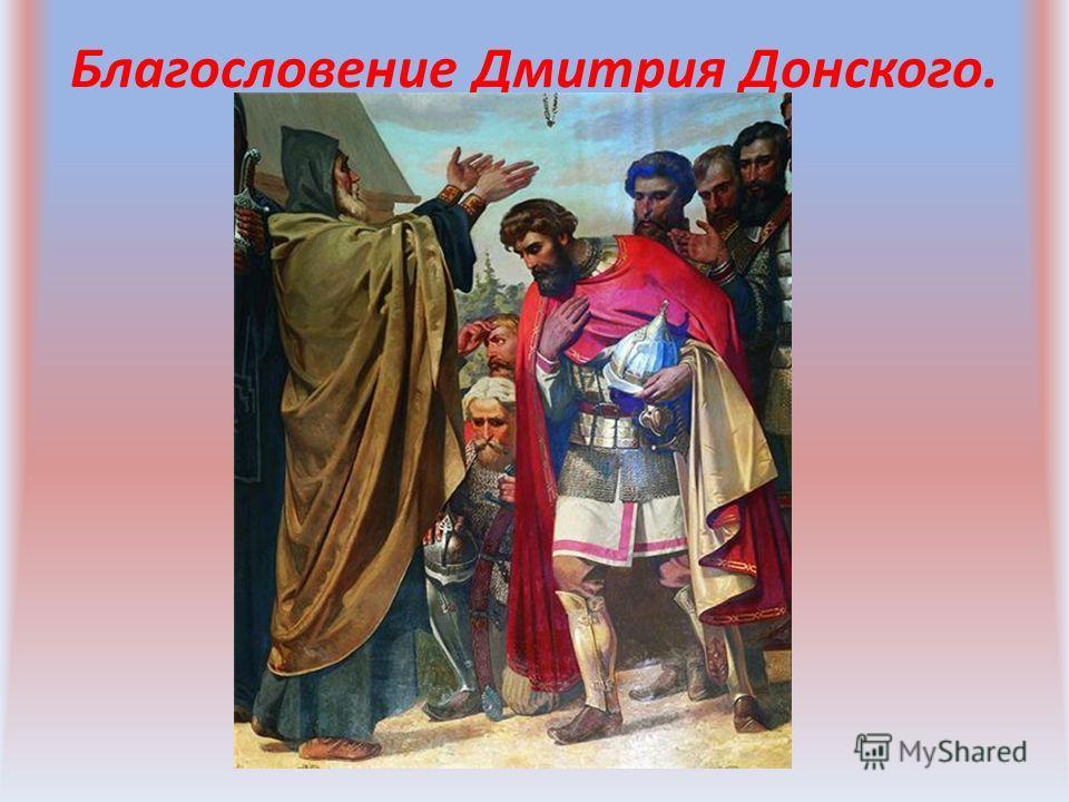 Благословение Дмитрия Донского.