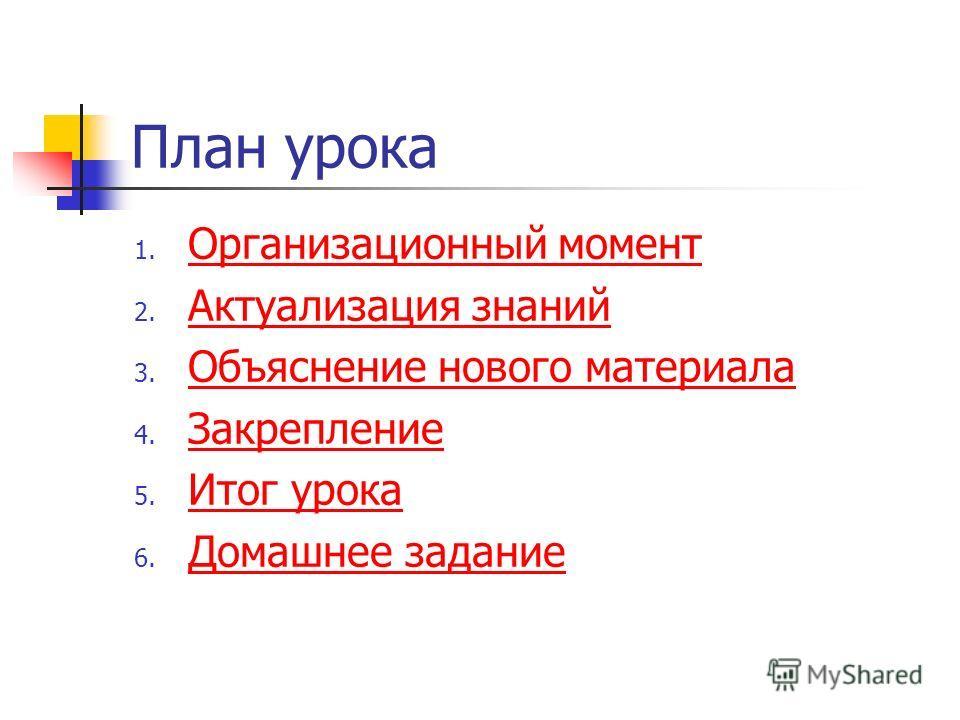 Урок 19 Учитель: Каримова Э.Г.