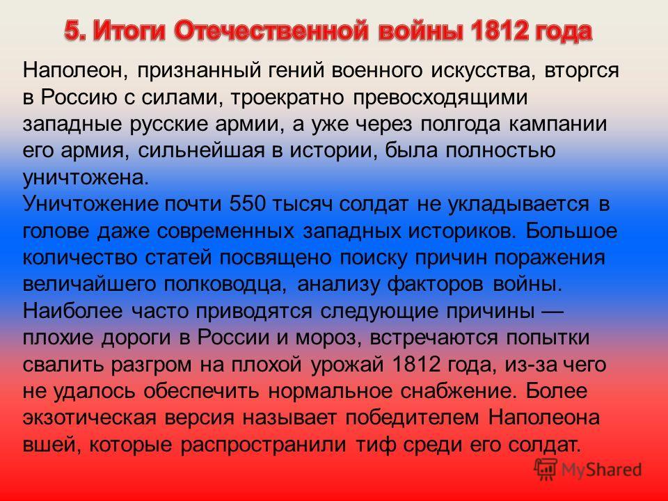 Наполеон, признанный гений военного искусства, вторгся в Россию с силами, троекратно превосходящими западные русские армии, а уже через полгода кампании его армия, сильнейшая в истории, была полностью уничтожена. Уничтожение почти 550 тысяч солдат не