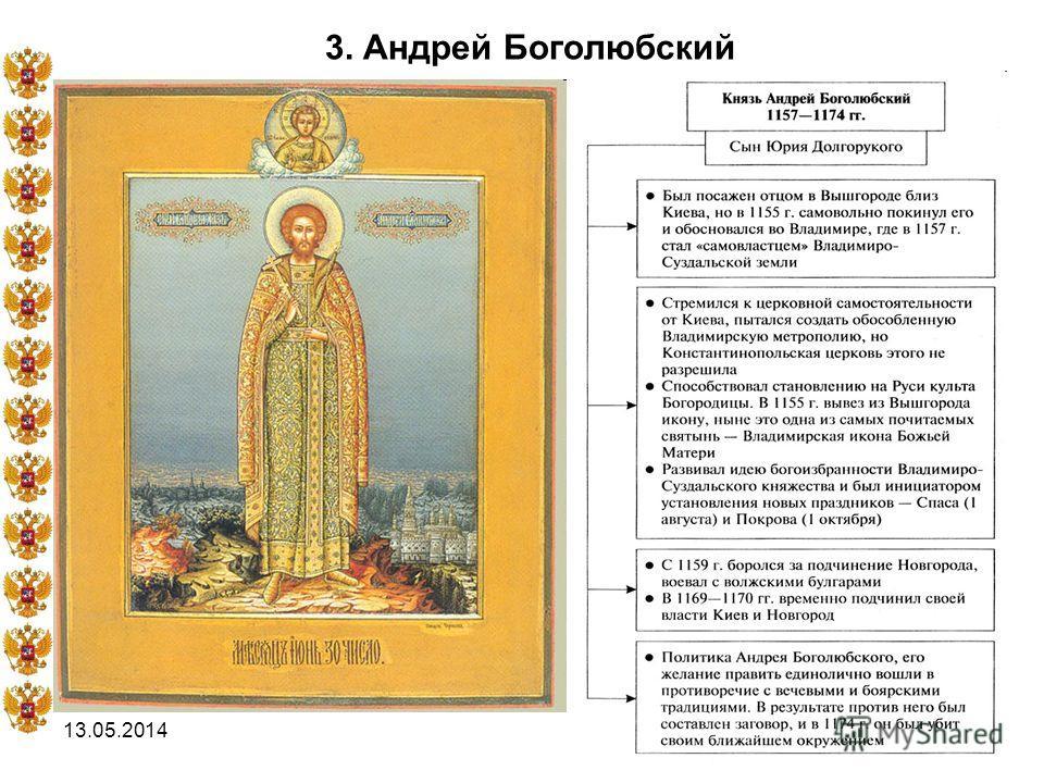 13.05.2014 3. Андрей Боголюбский