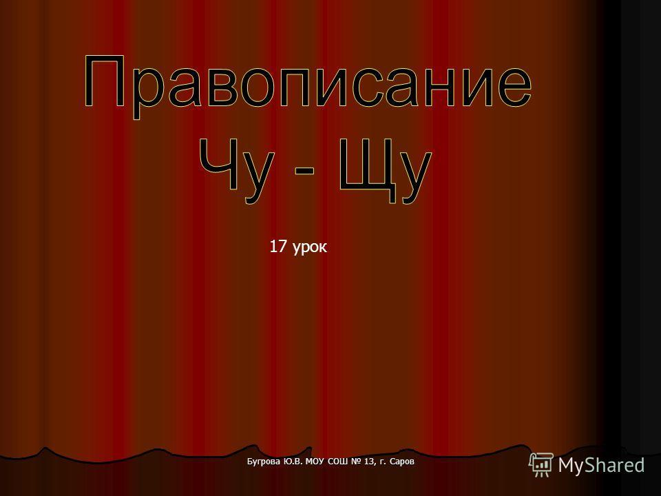 Бугрова Ю.В. МОУ СОШ 13, г. Саров 17 урок