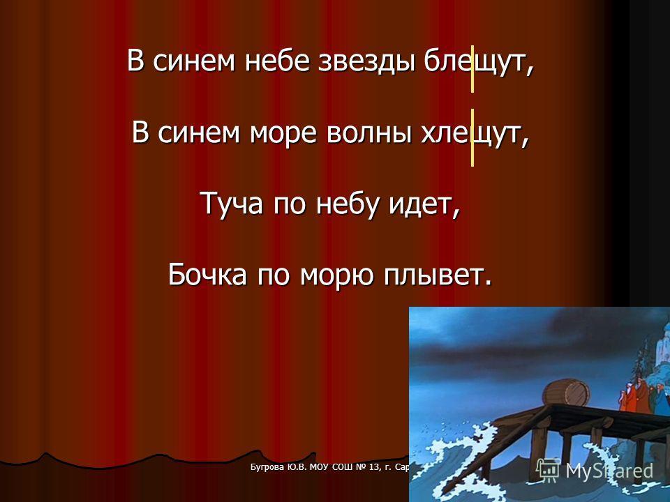 Бугрова Ю.В. МОУ СОШ 13, г. Саров В синем небе звезды блещут, В синем море волны хлещут, Туча по небу идет, Бочка по морю плывет.