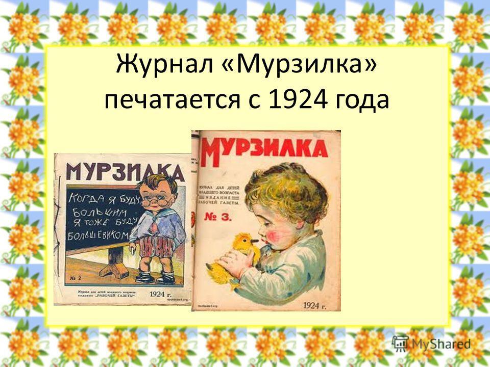 Журнал «Мурзилка» печатается с 1924 года