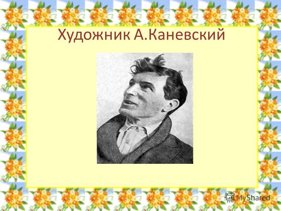 Художник А.Каневский