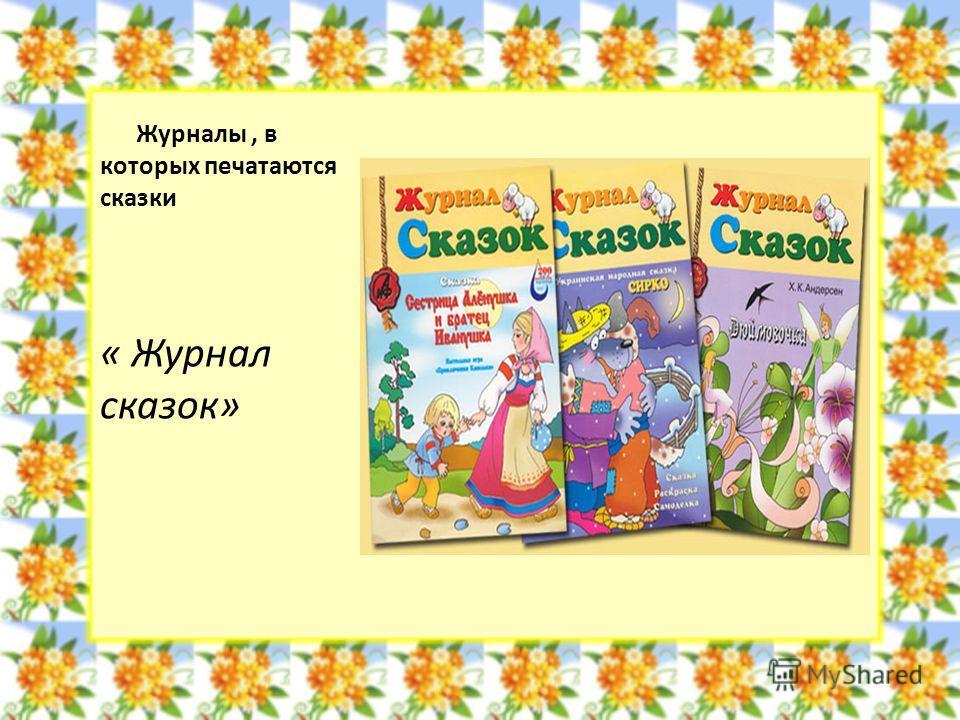Журналы, в которых печатаются сказки « Журнал сказок»