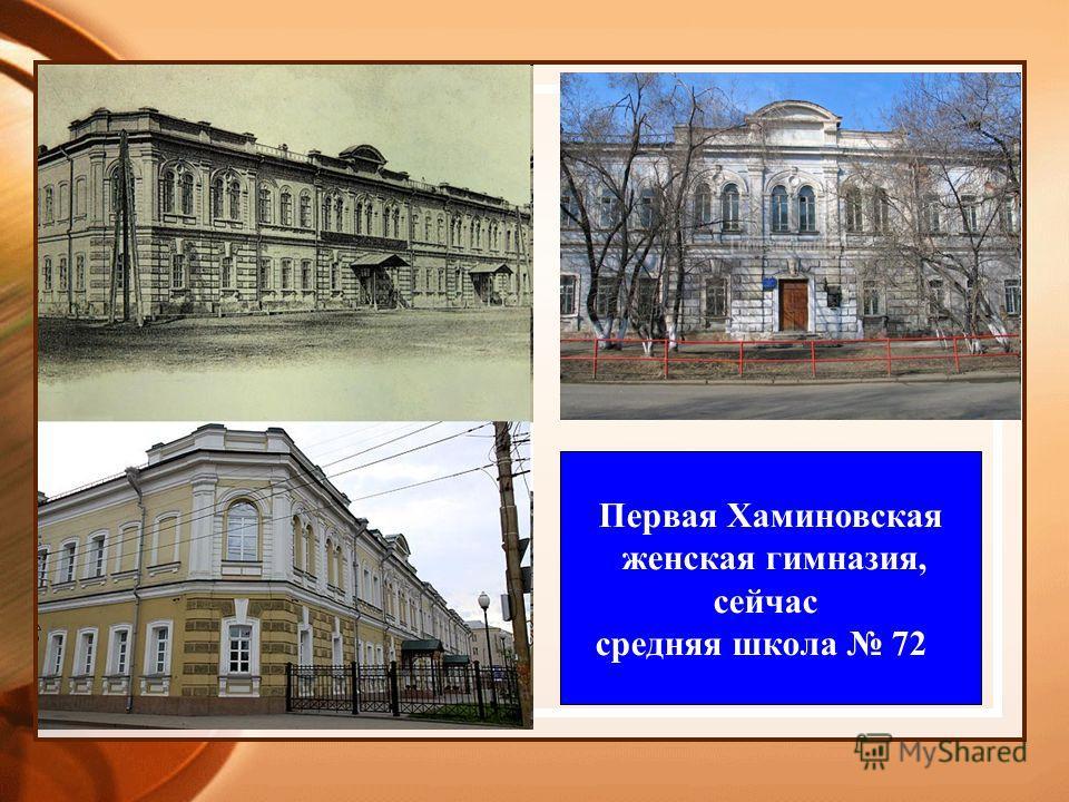 Первая Хаминовская женская гимназия, сейчас средняя школа 72