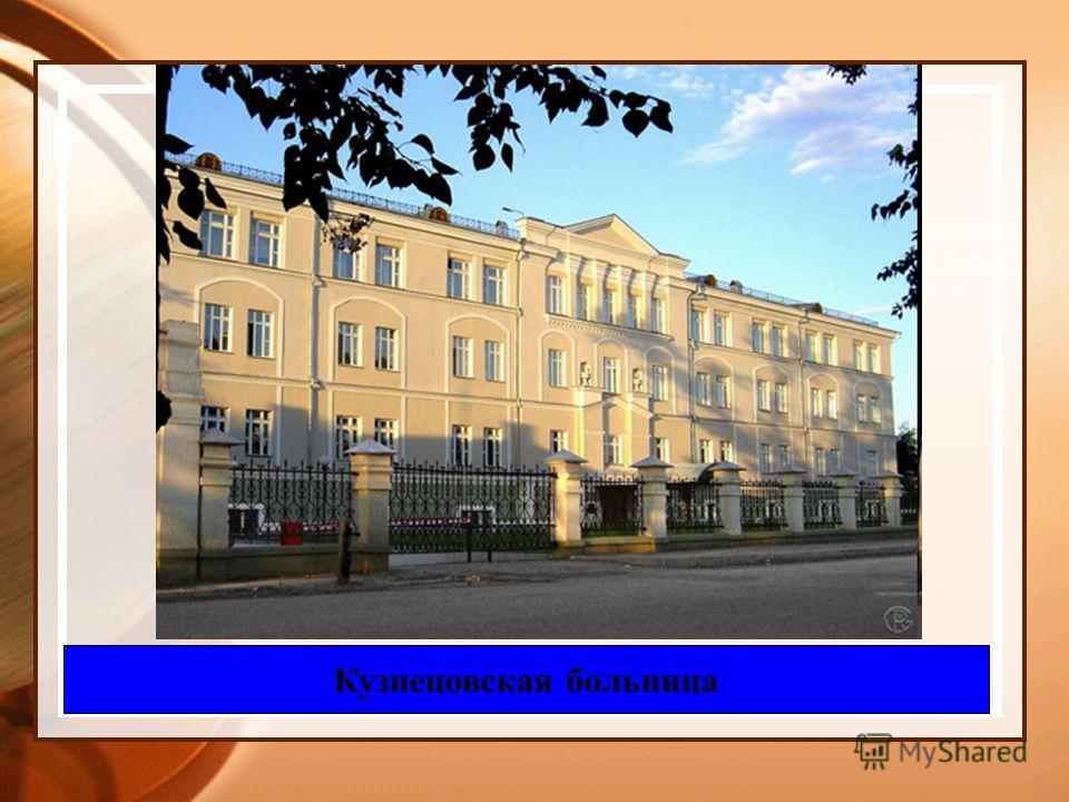 Кузнецовская больница