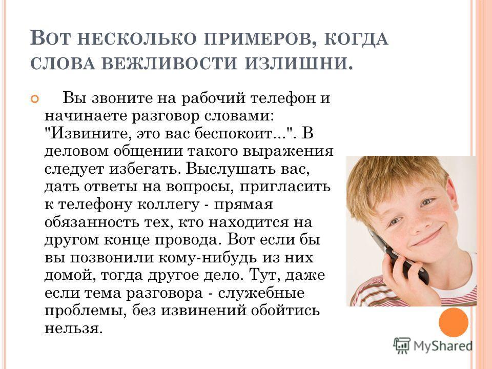 В ОТ НЕСКОЛЬКО ПРИМЕРОВ, КОГДА СЛОВА ВЕЖЛИВОСТИ ИЗЛИШНИ. Вы звоните на рабочий телефон и начинаете разговор словами: