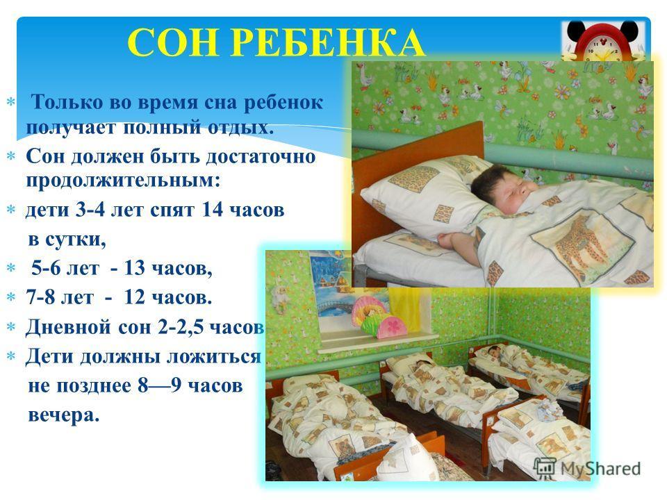 Только во время сна ребенок получает полный отдых. Сон должен быть достаточно продолжительным: дети 3-4 лет спят 14 часов в сутки, 5-6 лет - 13 часов, 7-8 лет - 12 часов. Дневной сон 2-2,5 часов Дети должны ложиться не позднее 89 часов вечера. СОН РЕ