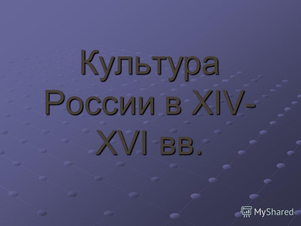 Культура России в XIV- XVI вв.