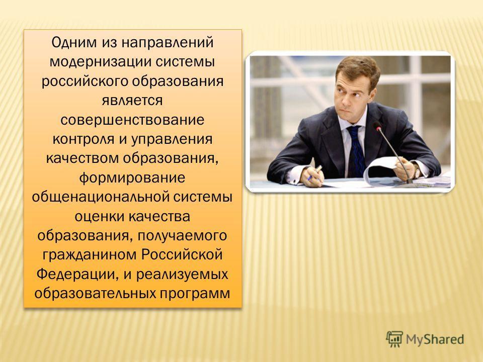 Одним из направлений модернизации системы российского образования является совершенствование контроля и управления качеством образования, формирование общенациональной системы оценки качества образования, получаемого гражданином Российской Федерации,