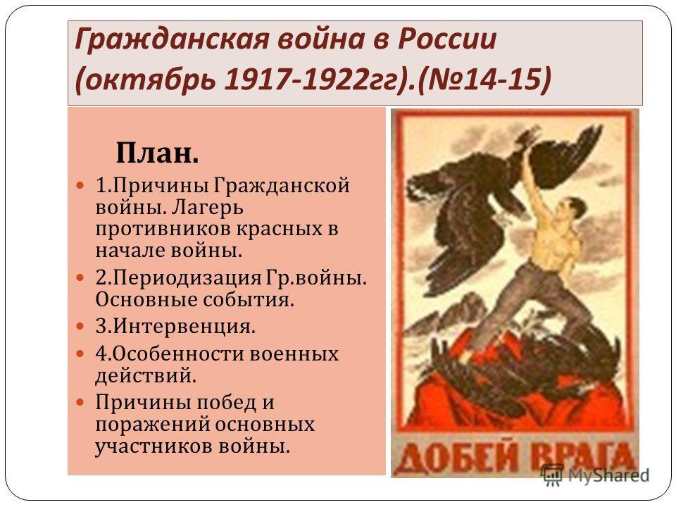 Гражданская война в россии октябрь