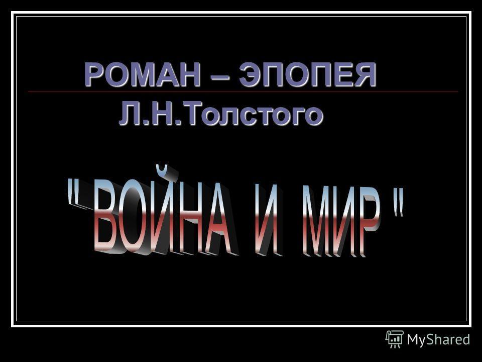 РОМАН – ЭПОПЕЯ Л.Н.Толстого Л.Н.Толстого