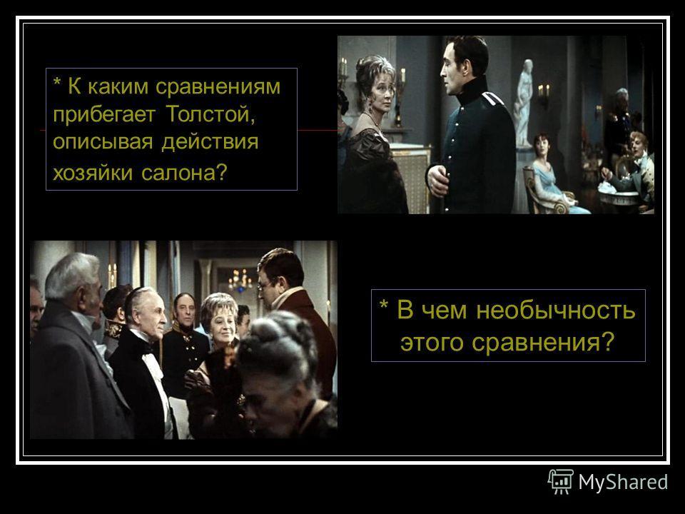 * К каким сравнениям прибегает Толстой, описывая действия хозяйки салона? * В чем необычность этого сравнения?