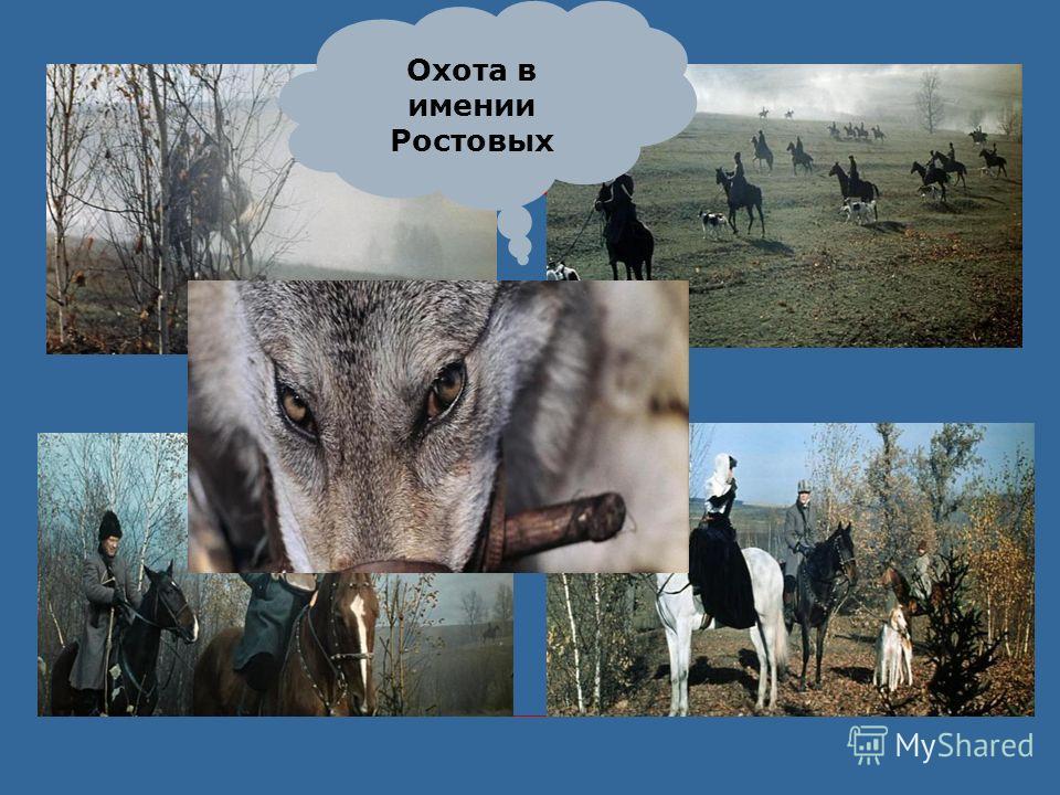 Охота в имении Ростовых