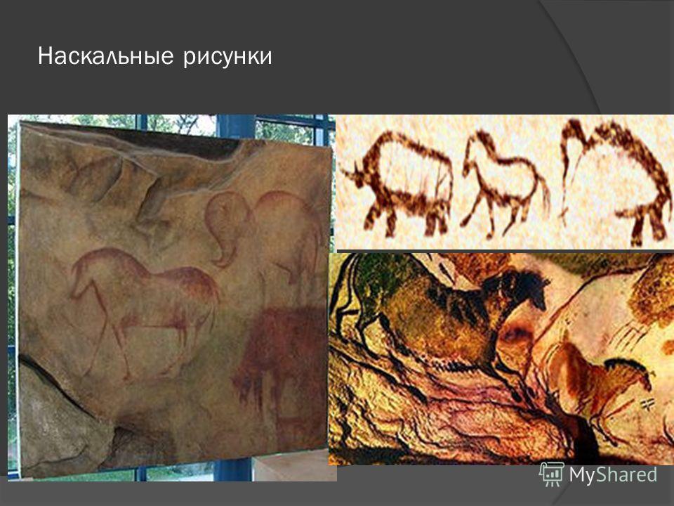 Капова пещера карстовая пещера на территории Бурзянского района республики Башкортостан. Находится она на реке Белой. Пещера наиболее известна благодаря наскальным рисункам первобытного человека эпохи палеолита. Рисунки были открыты в 1959 году зооло