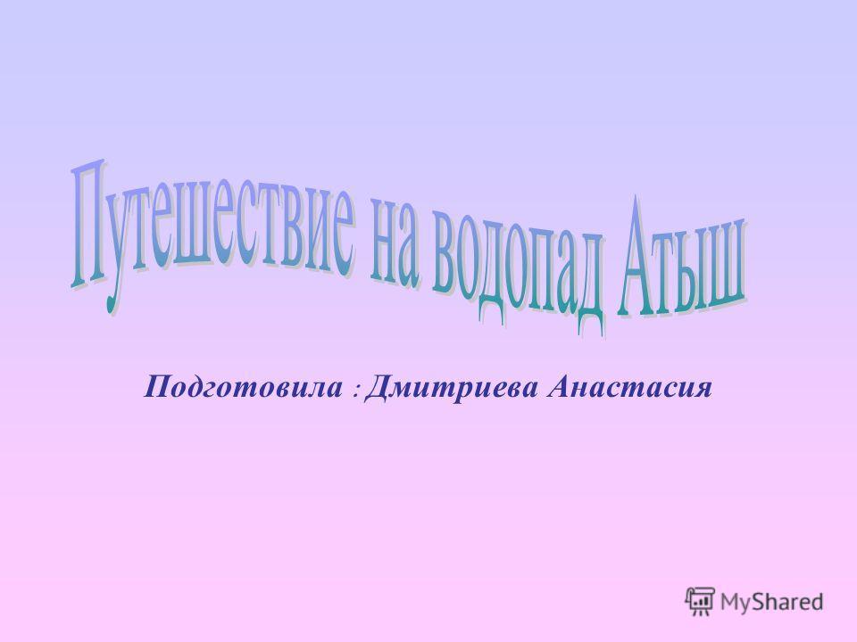 Подготовила : Дмитриева Анастасия