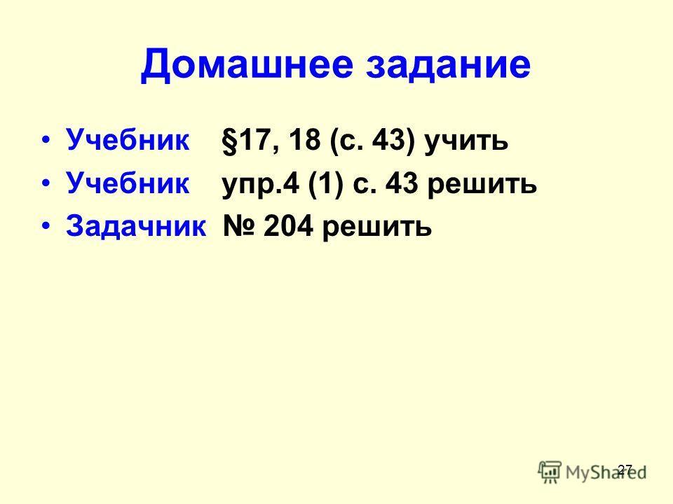 27 Домашнее задание Учебник §17, 18 (с. 43) учить Учебник упр.4 (1) с. 43 решить Задачник 204 решить