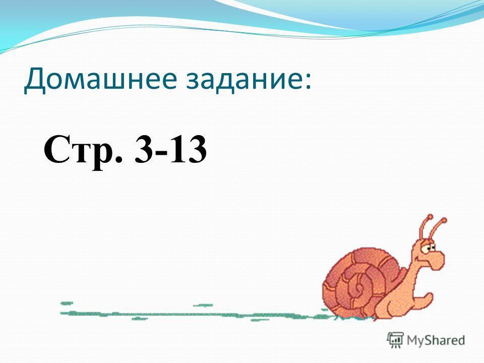Домашнее задание: Стр. 3-13