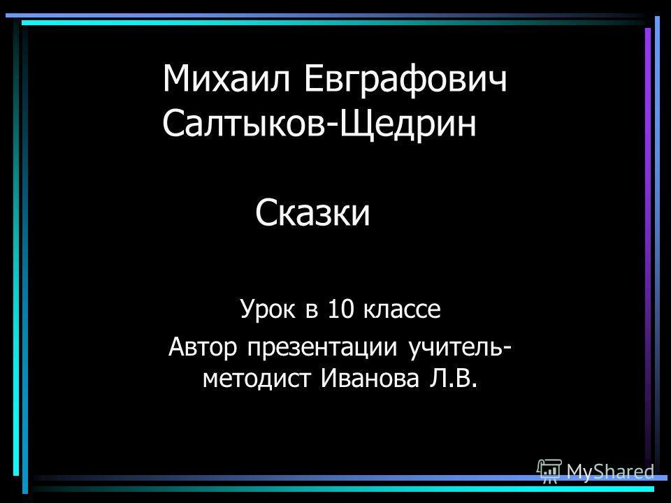 Презентация по теме миша салтыков щедрин