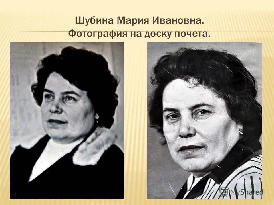 Шубина Мария Ивановна. Фотография на доску почета.