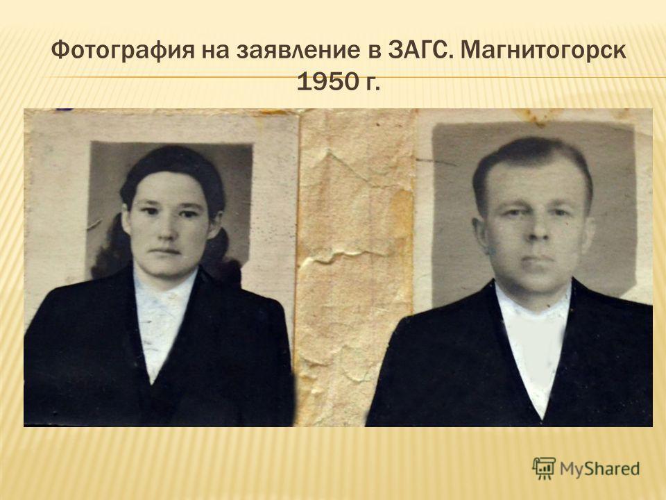 Фотография на заявление в ЗАГС. Магнитогорск 1950 г.