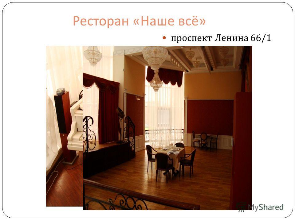 Ресторан « Наше всё » проспект Ленина 66/1
