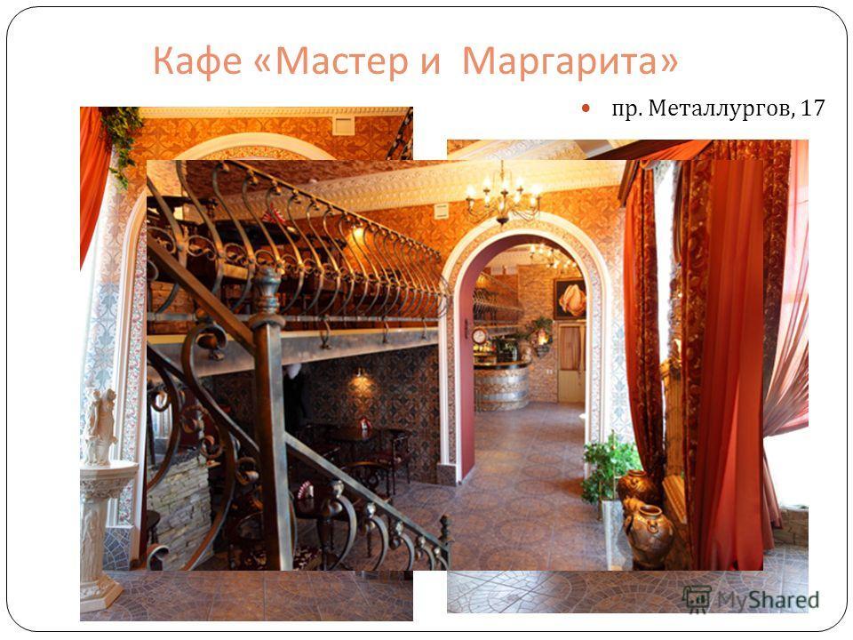 Кафе « Мастер и Маргарита » пр. Металлургов, 17