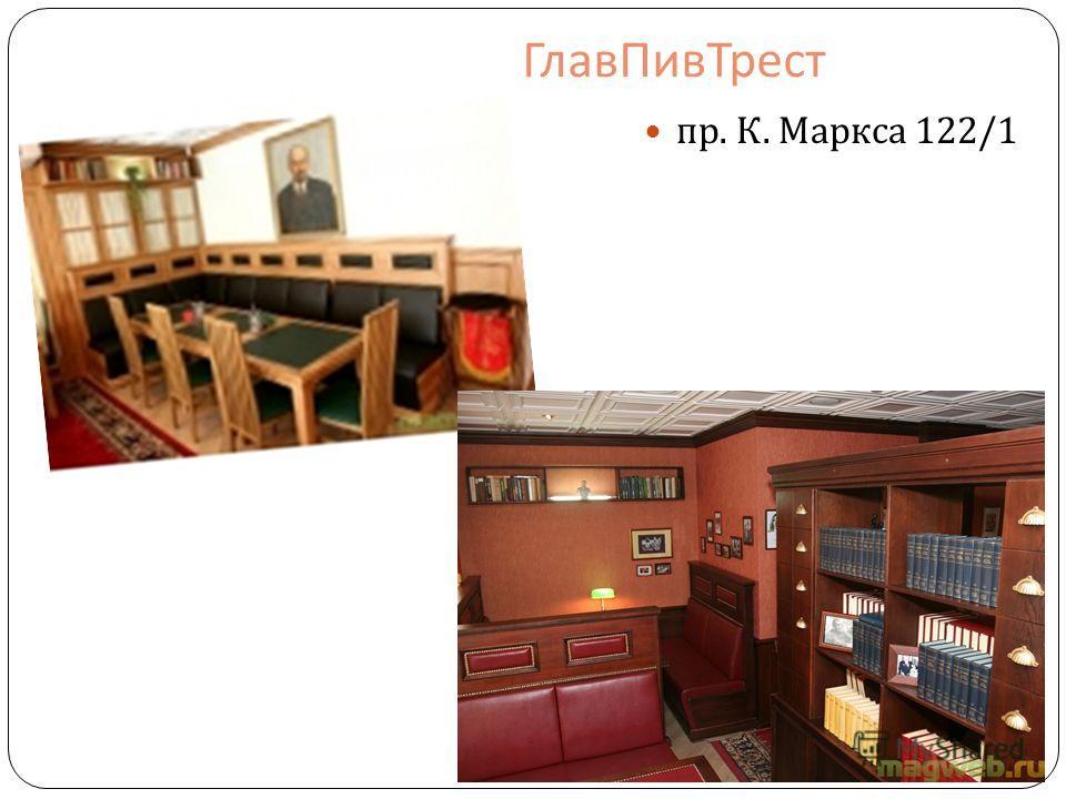 ГлавПивТрест пр. К. Маркса 122/1