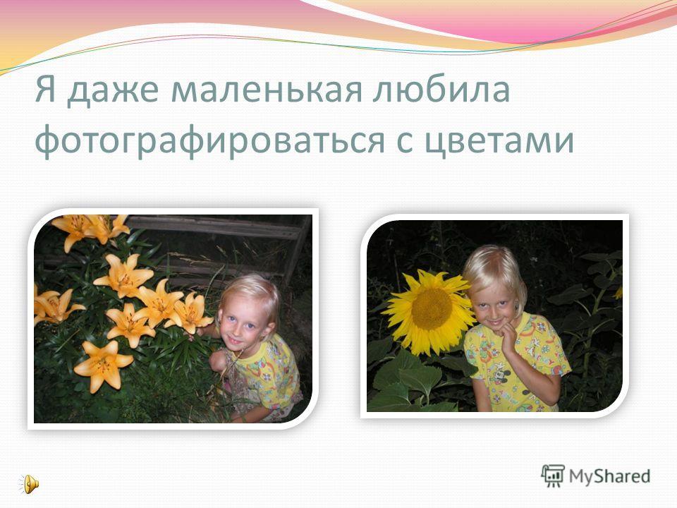 Эти цветы растут у нас в огороде и иногда мама приносит их домой и ставит в вазу для красоты. Об этом подробнее…