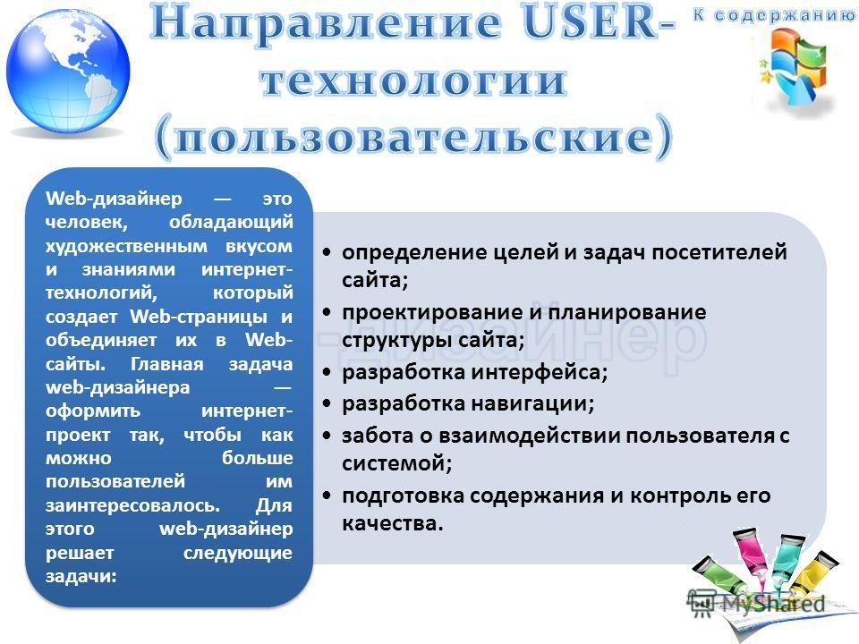 определение целей и задач посетителей сайта; проектирование и планирование структуры сайта; разработка интерфейса; разработка навигации; забота о взаимодействии пользователя с системой; подготовка содержания и контроль его качества. Web-дизайнер это