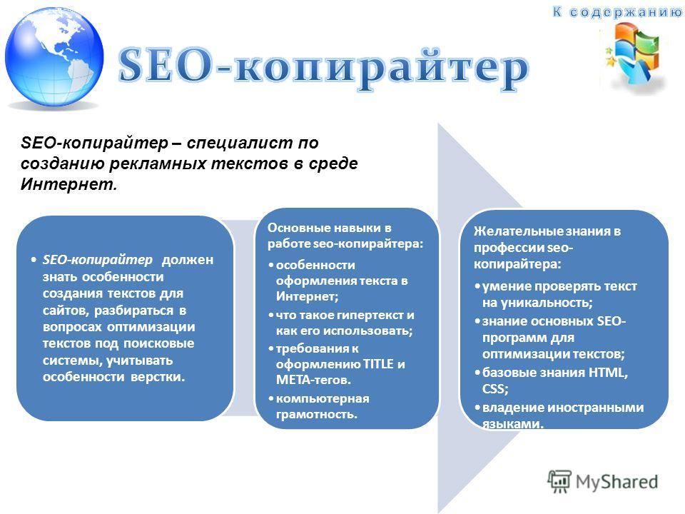 SEO-копирайтер должен знать особенности создания текстов для сайтов, разбираться в вопросах оптимизации текстов под поисковые системы, учитывать особенности верстки. Основные навыки в работе seo-копирайтера: особенности оформления текста в Интернет;