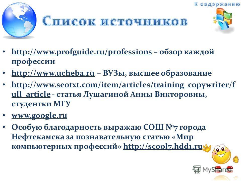 http://www.profguide.ru/professions – обзор каждой профессии http://www.profguide.ru/professions http://www.ucheba.ru – ВУЗы, высшее образование http://www.ucheba.ru http://www.seotxt.com/item/articles/training_copywriter/f ull_article - статья Лушаг