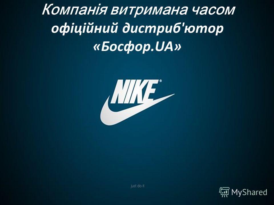 Компанія витримана часом офіційний дистриб'ютор «Босфор.UA»