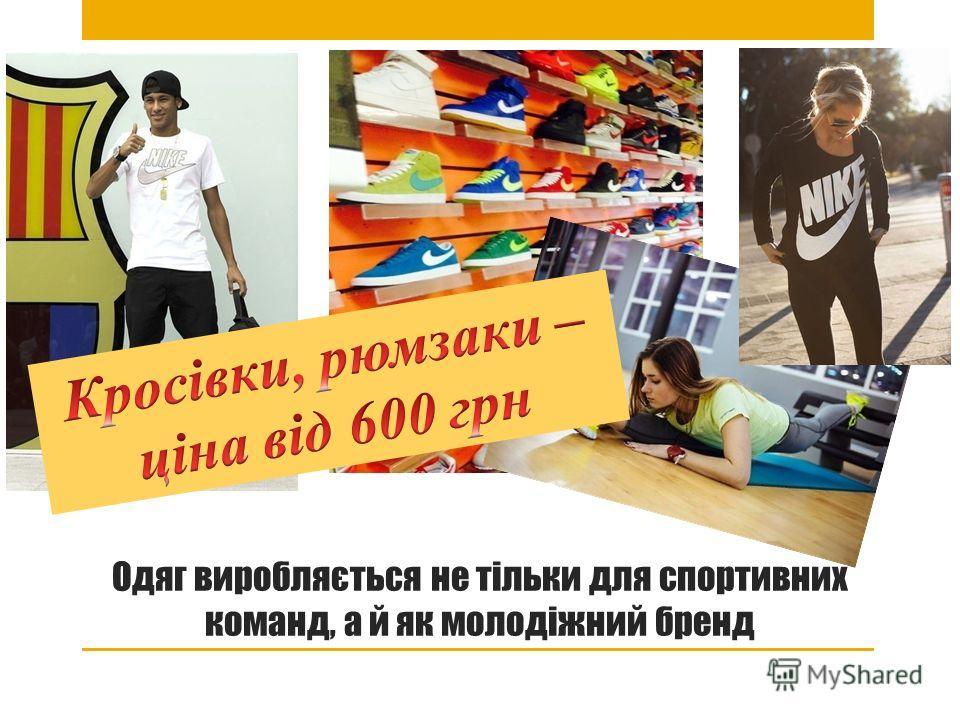 Одяг виробляється не тільки для спортивних команд, а й як молодіжний бренд