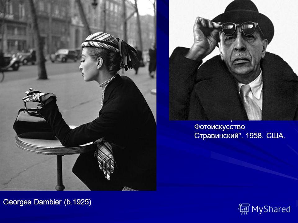 Композитор И. Фотоискусство Стравинский. 1958. США. Georges Dambier (b.1925)