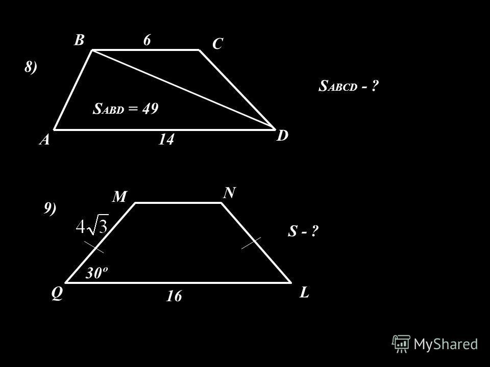 А В С D 14 6 S ABCD - ? 8)8) S ABD = 49 Q M N L 16 30º S - ? 9)9)
