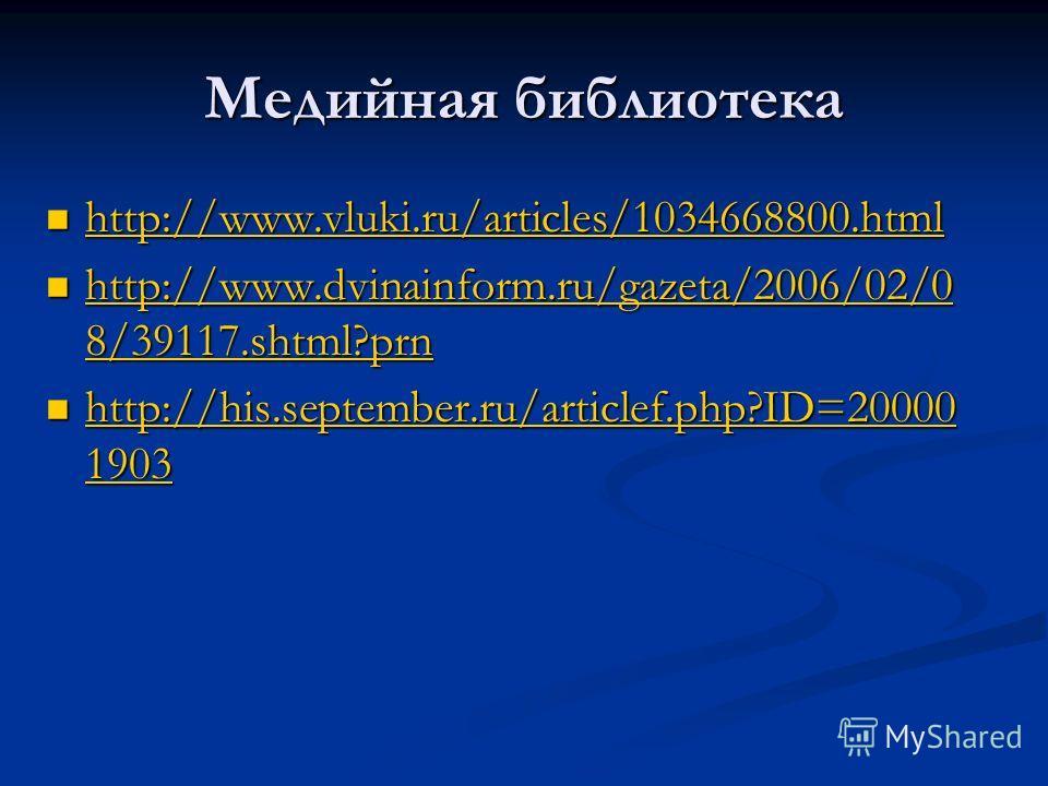 Медийная библиотека http://www.vluki.ru/articles/1034668800.html http://www.vluki.ru/articles/1034668800.html http://www.vluki.ru/articles/1034668800.html http://www.vluki.ru/articles/1034668800.html http://www.dvinainform.ru/gazeta/2006/02/0 8/39117