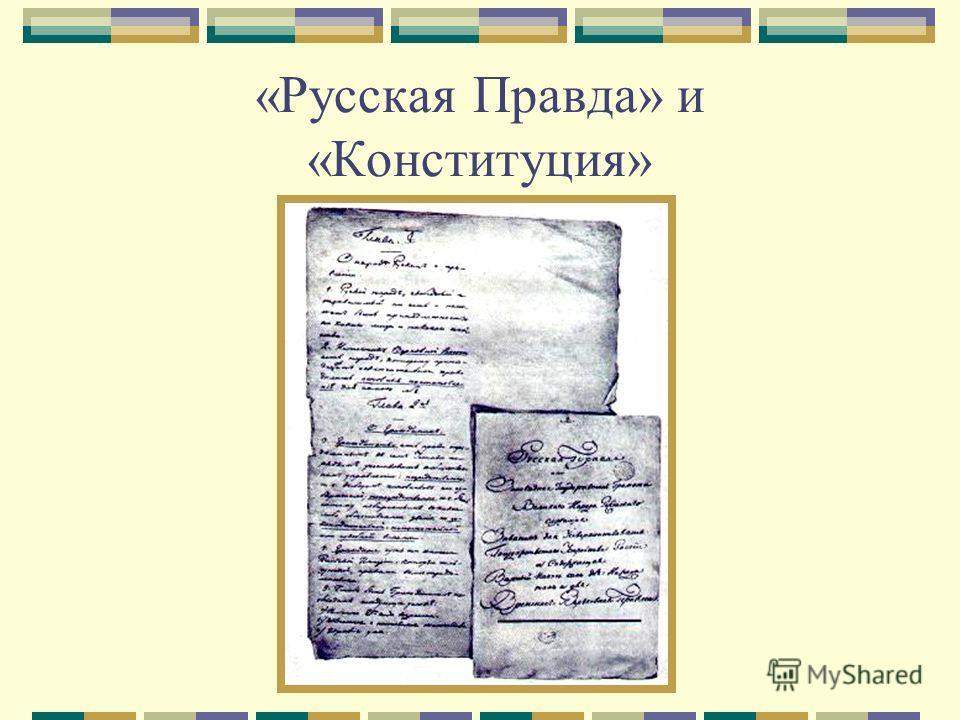«Русская Правда» и «Конституция»