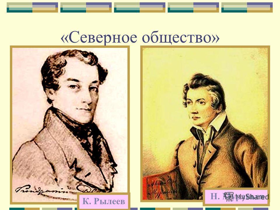 «Северное общество» К. Рылеев Н. Муравьев