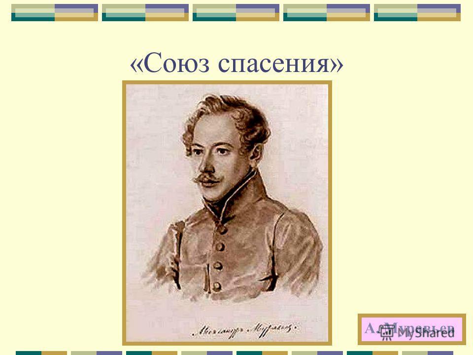 «Союз спасения» А. Муравьев