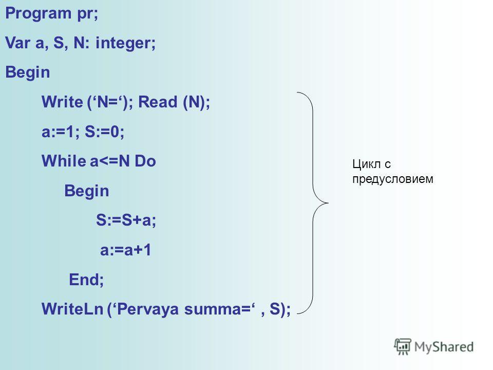 Program pr; Var a, S, N: integer; Begin Write (N=); Read (N); a:=1; S:=0; While a