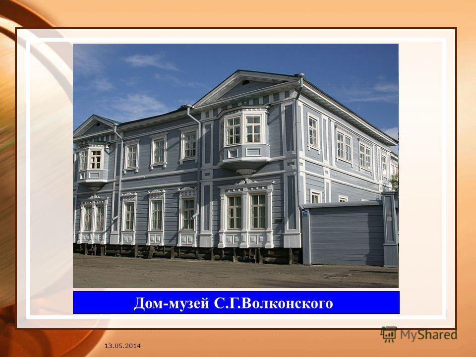 13.05.2014 Дом-музей С.Г.Волконского